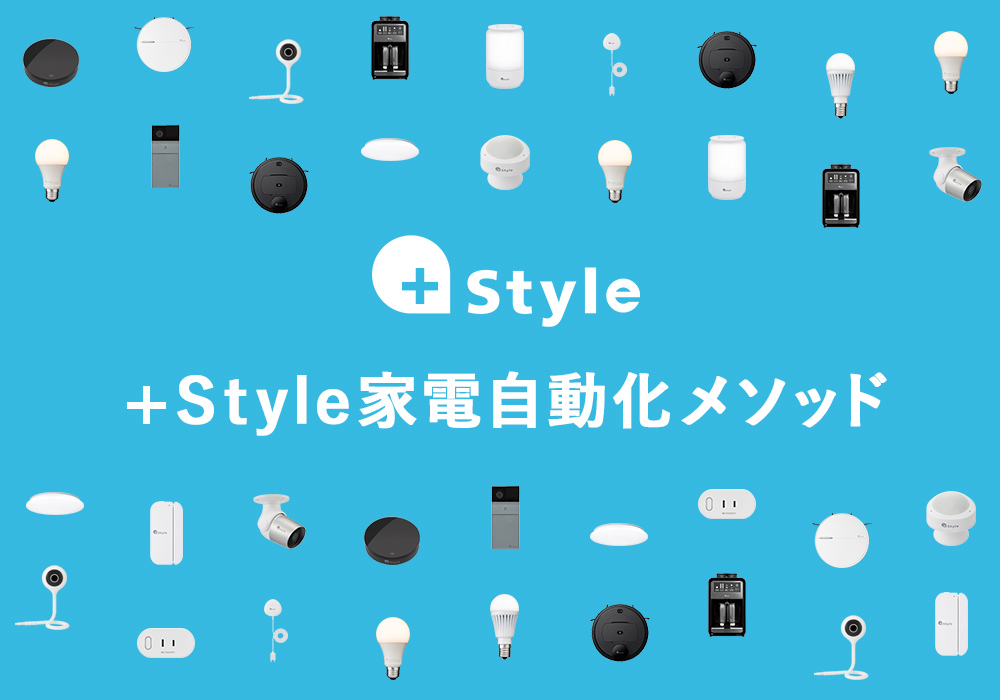 +Style家電自動化メソッド~電源ON/OFFいらず!GPS連携で快適生活編~