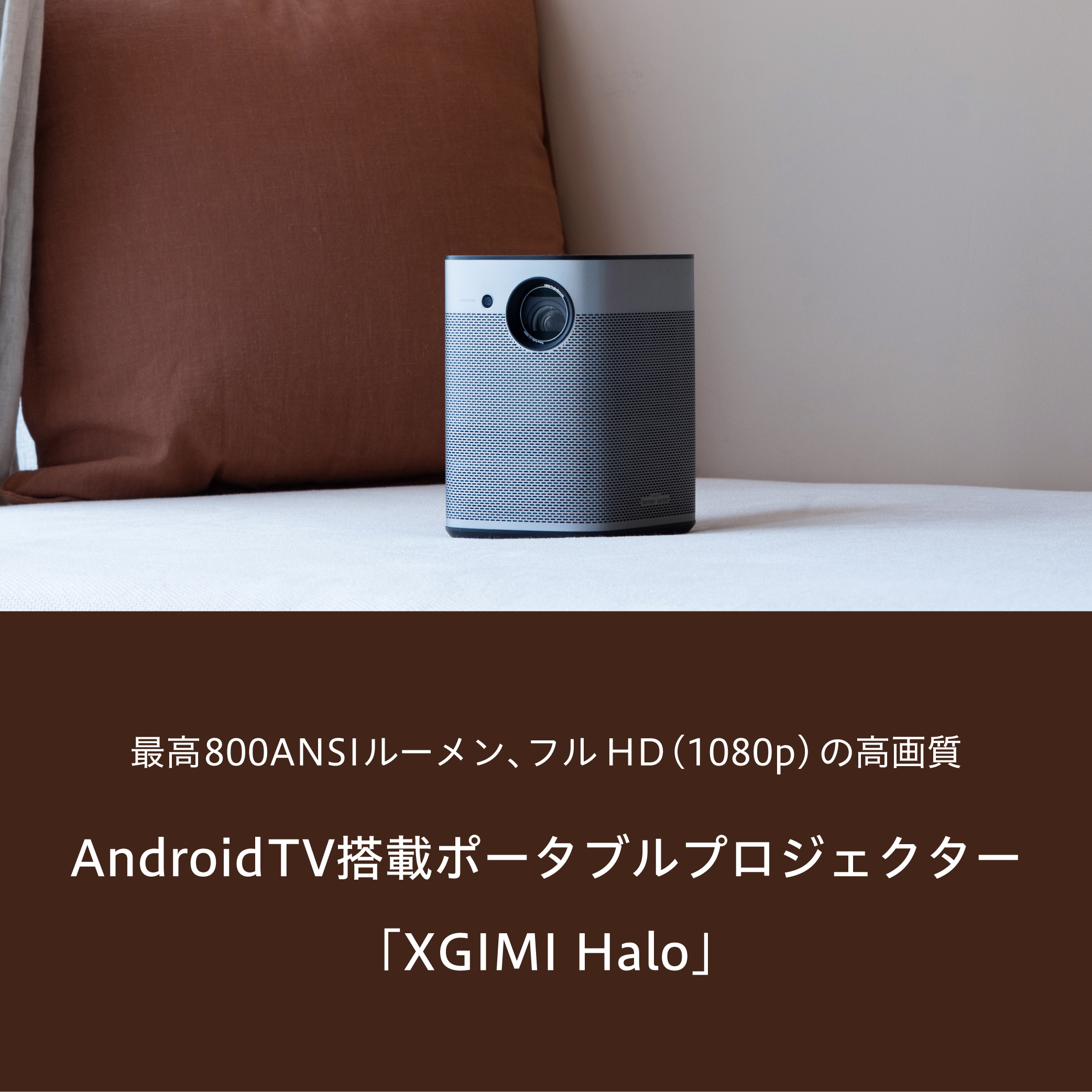 Android TV搭載のポータブルプロジェクター XGIMI Halo
