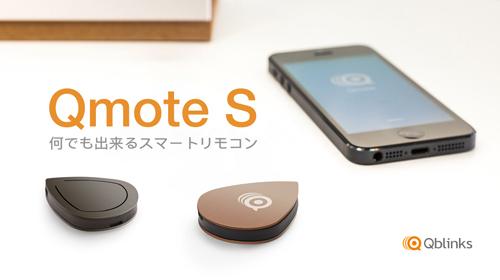 時代はただのリモコンから、進化するリモートクリッカーへ Qmote S(キューモート エス)