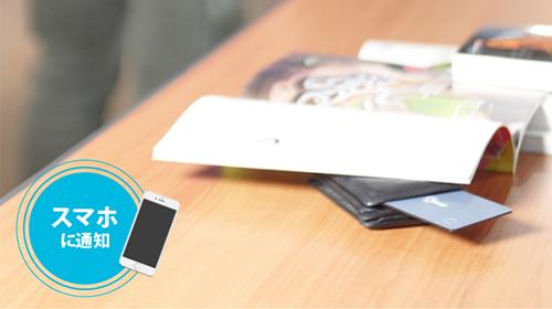 """財布やカバンに""""すぽっ""""と入れるだけで、大事なモノを守ります 世界一薄いBluetooth®トラッカー"""