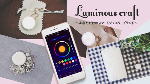 どのアプリ通知か光と色でわかる! 手作りもできるスマートジュエリー 「Luminous craft(ルミナスクラフト)」