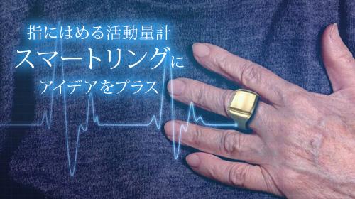 指にはめる活動量計「スマートリング」をベースに、新しい活動量計をプランニングしよう!