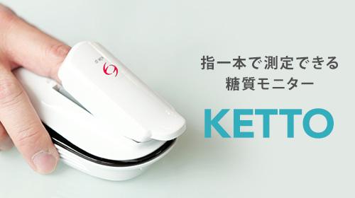 針を使わないで血糖レベルがわかる「KETTO(ケットー)」