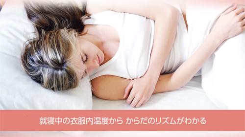 着けて寝るだけカラダとココロのリズムを知って輝く女性へ不妊や生理不順対策に