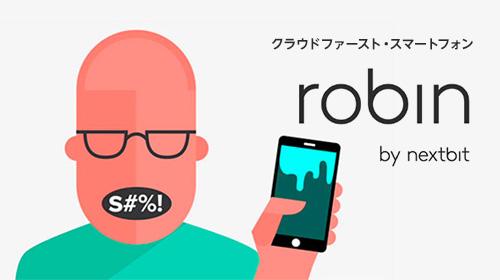 クラウドで自由を獲得する。サンフランシスコ発の次世代スマートフォン「Robin」