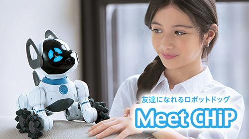 まるでホンモノの子犬のように 賢く、優しく、訓練できるロボットドッグ 「Meet CHiP(ミート・チップ)」