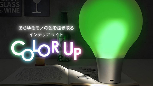えっ!? 揉むほどに色が変わってリラックスできる!? 新感覚インテリアライト「COLOR UP」