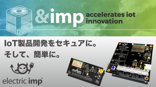 【米国発】クラウド接続デバイスの開発をクイックスタート。セキュアIoTプラットフォームと連携する開発キット「IoT Quickstart Family」