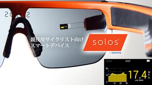 リオ オリンピック メダリストチームが認めたサイクリストに最適化されたスマートグラス「SOLOS(ソロス)」