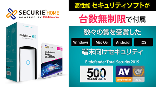 SECURIE HOME powered by Bitdefender 1年版