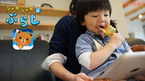 子供の歯磨きを楽しく習慣化する「シャカシャカぶらしキット」