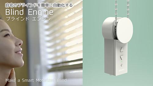 自宅のブラインドを手軽に自動化するBlind Engine-ブラインドエンジン