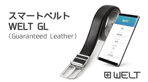 食べ過ぎや運動不足が気になる方の生活習慣の改善をサポートするスマートベルト WELT GL(Guaranteed Leather)