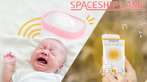 スマホ連動多機能LEDランプSPACESHIP LAMP(スペースシップランプ)赤ちゃんの泣き声を感知して スマホにお知らせしてくれるランプ