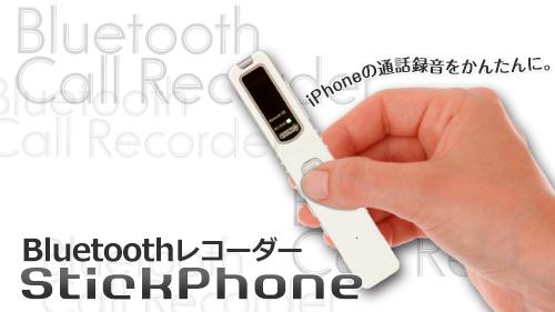 iPhoneブルートゥース通話レコーダー(Bluetooth Recorder)Stickphone(スティックフォン)
