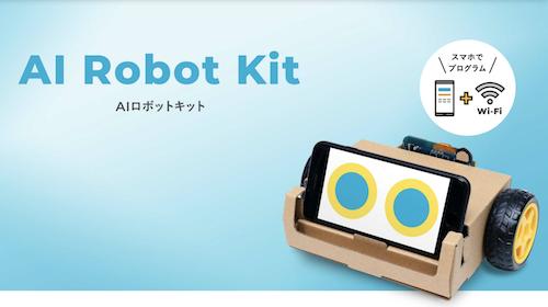 obniz AI ロボットキット