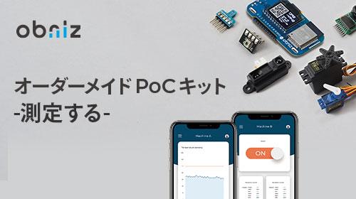 IoTをクイックスタート!PoCと同じアプリで量産まで使えるPoCキット-測定する-