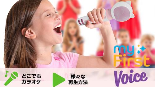 憧れの歌手デビューへ!いつでも、どこでも歌えるカラオケマイク!【myFirst Voice】