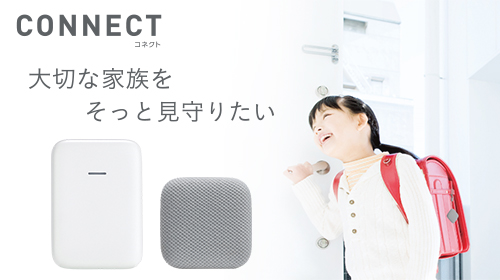 CONNECT コネクト