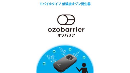 低濃度オゾンの力で、空間を快適に  「ozobarrier-オゾバリア-」