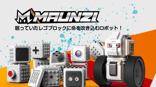 ブロック組立ロボットMAUNZI(マウンジ)