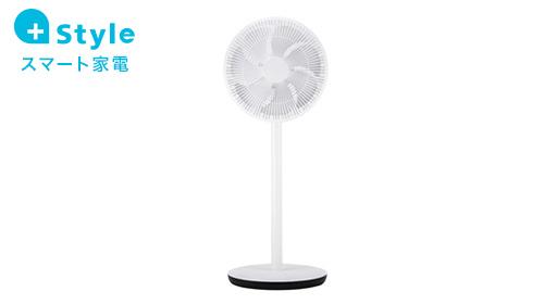 【+Style ORIGINAL】スマート扇風機(安心の2年保証)