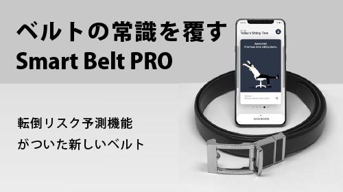 転倒を未然に防ぐ!要介護を予防する転倒リスク予測ベルト「Smart Belt PRO」