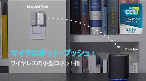一般的な電化製品をスマート家電に変えてくれる超小型ロボット「マイクロボット・プッシュ」
