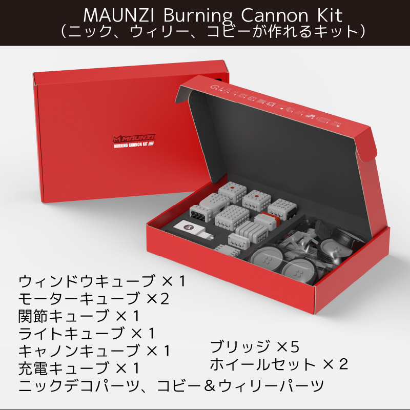 MAUNZI Burning Cannon Kit